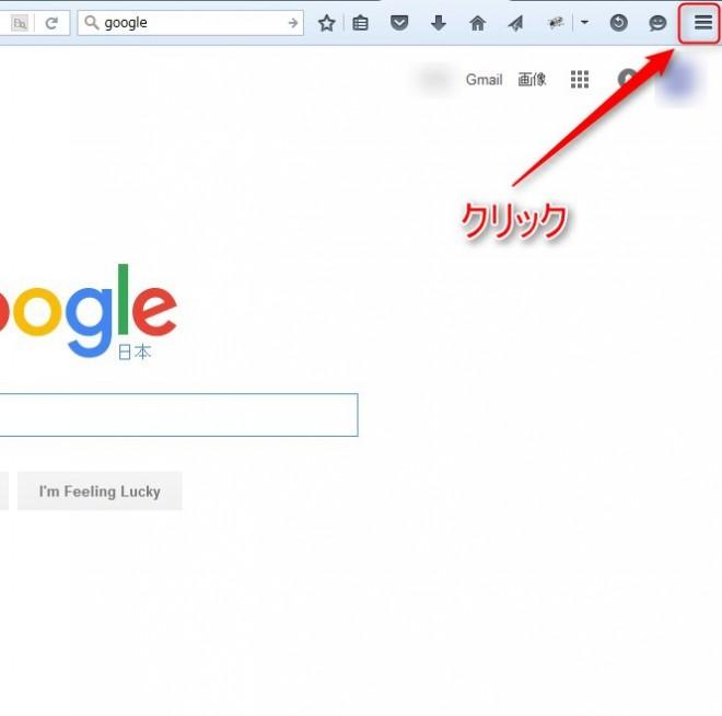 Firefoxのバージョンを確認する方法