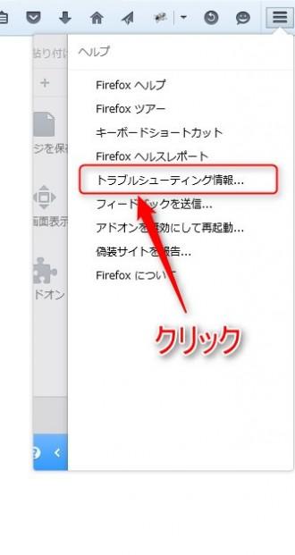 Firefoxが何ビット版かを確認する方法