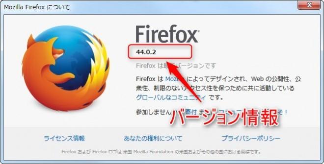 Firefoxの情報