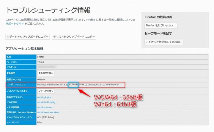 Firefoxのトラブルシューティング画面