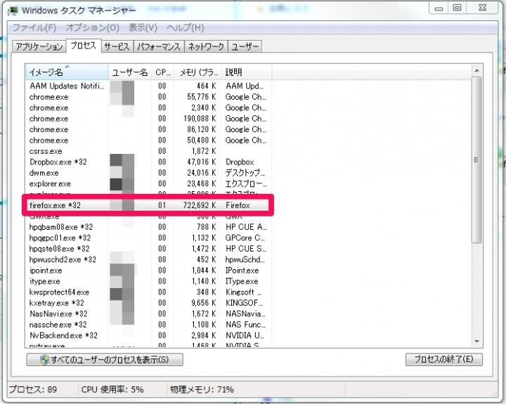 Firefoxが何ビット版かをタスクマネージャーで確認