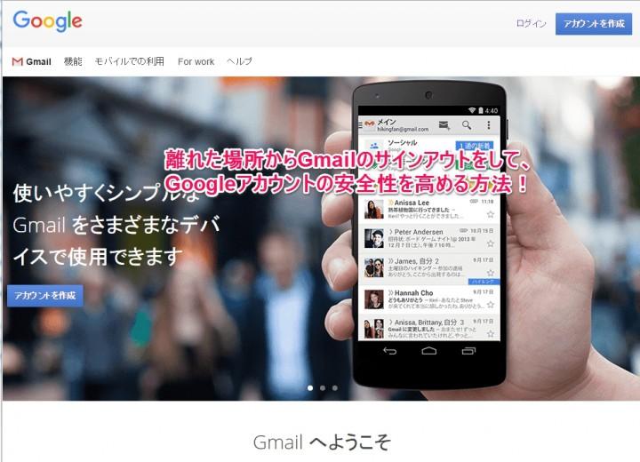 Gmailのサインインを離れた場所からサインアウトし、Googleアカウントの安全性を高める方法!