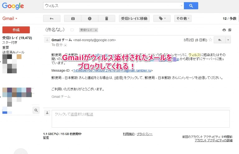 Gmailがウィルス添付されたメールをブロックしてくれる!