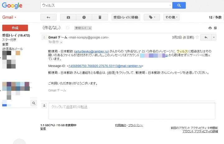ウィルス添付されたメールをサーバーからブロックしたGmail