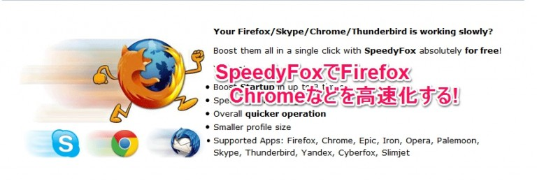 ChromeやFirefoxの動きを快適にするSpeedyfox