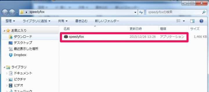 SpeedyFoxのzipファイルを解凍