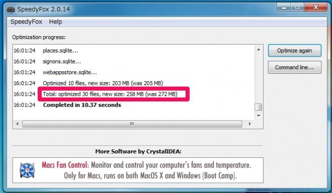 全ての対応ソフトウェアのデータベースの最適化完了
