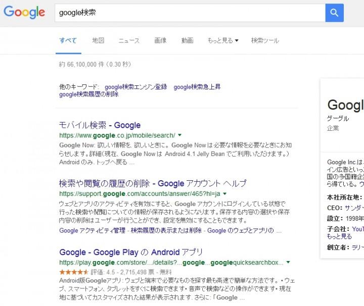 google検索で更新日を指定して検索する方法!