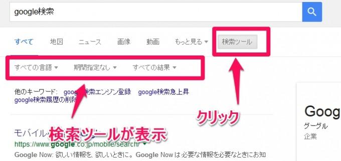 Google検索の期間指定方法