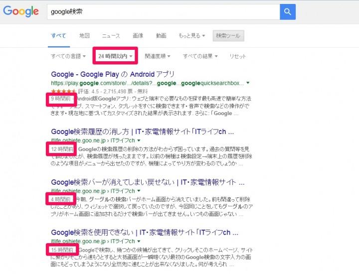 Google検索で24時間以内の情報を検索
