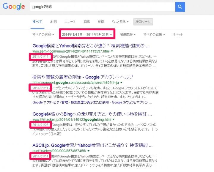 古い情報をGoogleで検索する方法