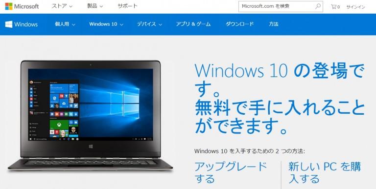 Windows10の無償アップグレード期間はいつまで?