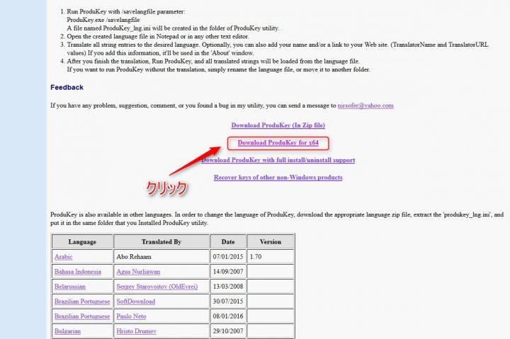 ProduKeyのダウンロードリンク