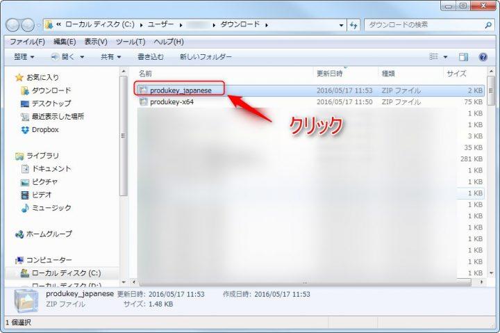 ProduKeyを日本語化
