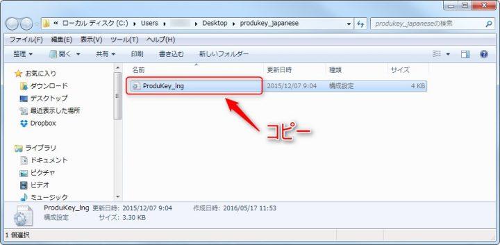 ProduKeyの日本語化ファイル