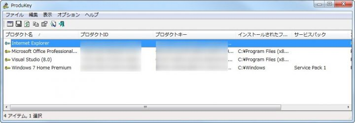 WindowsやOfficeのプロダクトキーを見つける