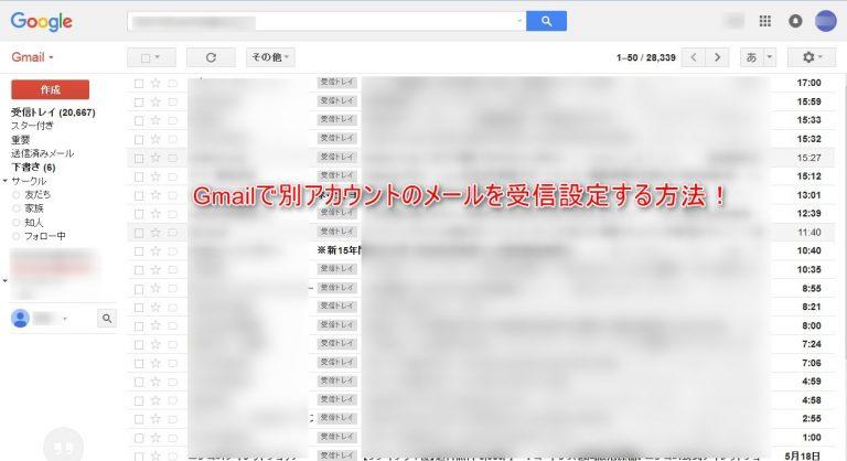 Gmailで別アカウントのメールを受信設定する方法!