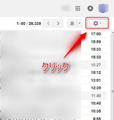 Gmailの設定アイコンをクリック