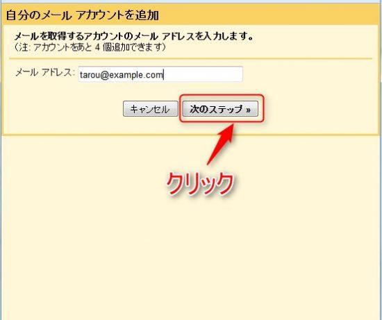 Gmailに別のPOP3メールアドレスを追加