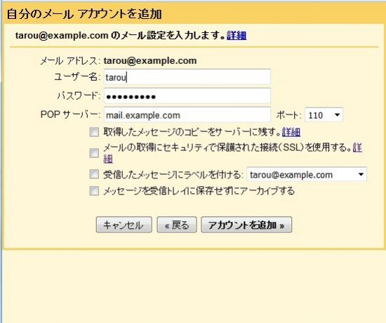 Gmailにメールアカウントを追加
