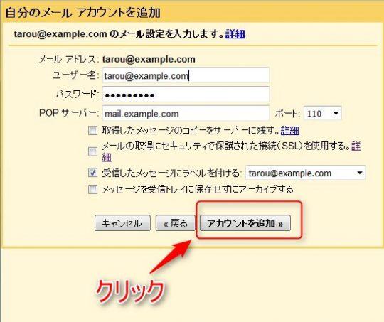 GmailのPOP3メールアカウントを追加設定