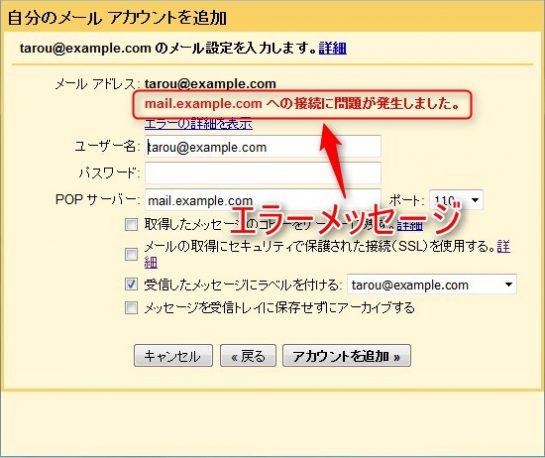Gmailに別アカウントのメールアドレスを受信設定