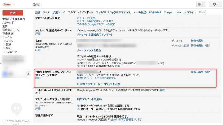 Gmailのアカウントとインポートの設定画面