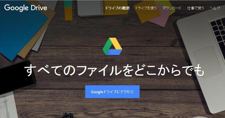クラウドストレージ Googleドライブ