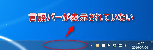 WindowsでIME言語バーが消えた場合の表示方法