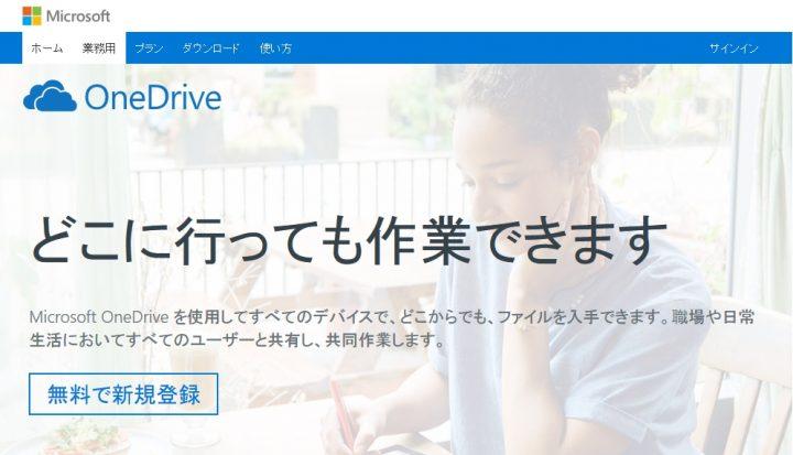 クラウドストレージサービス OneDrive