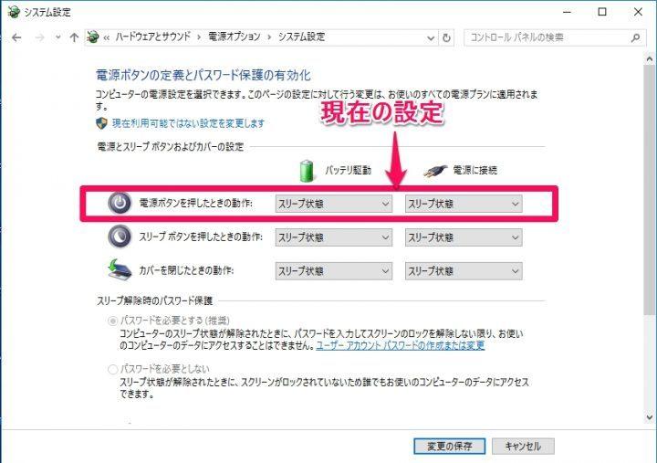 Windows10の電源と設定