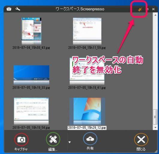 Screenpressoのワークスペースの自動終了を無効