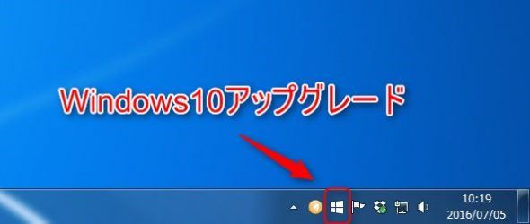 Windows10を入手するアイコン