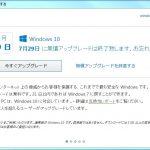 Windows10無償アップグレードを拒否する選択