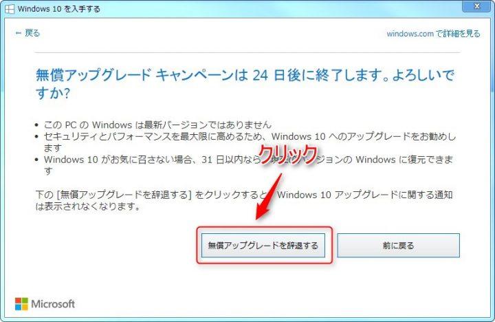 Windows10へ無償アップグレード通知画面