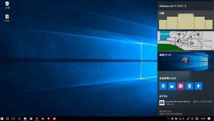 Windows Ink ワークスペースを表示
