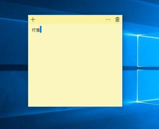 Windows10の付箋がSticky Notesに変更になった