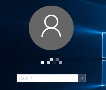 Windows10で自動ログインさせない方法