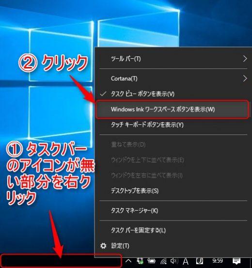 Windows Ink ワークスペースを表示させる方法