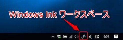 Windows Ink ワークスペースのアイコン