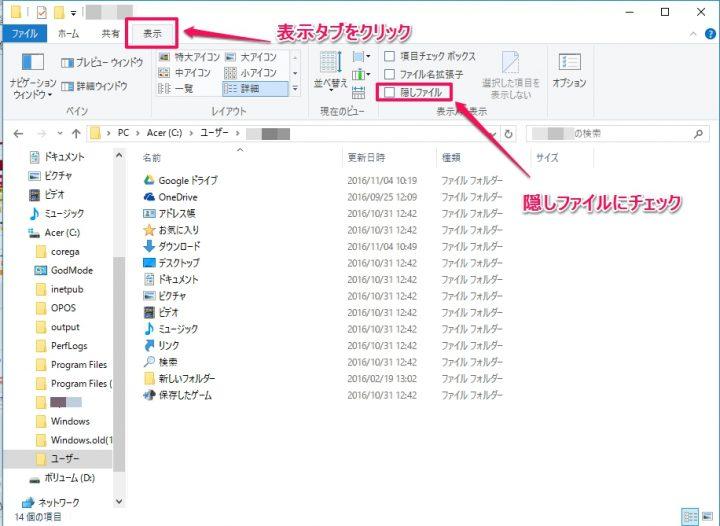 Windows10のスタートアップフォルダの隠しファイルを表示