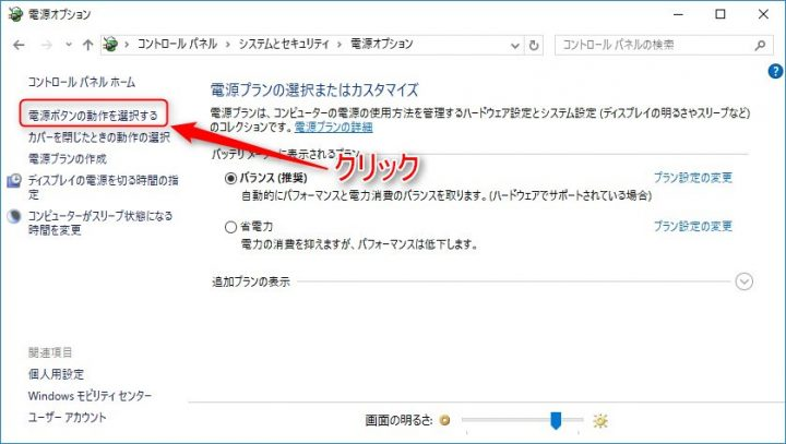 Windows10の電源オプションの動作