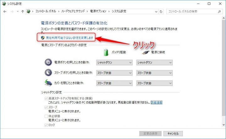Windows10の現在設定変更可能ではない