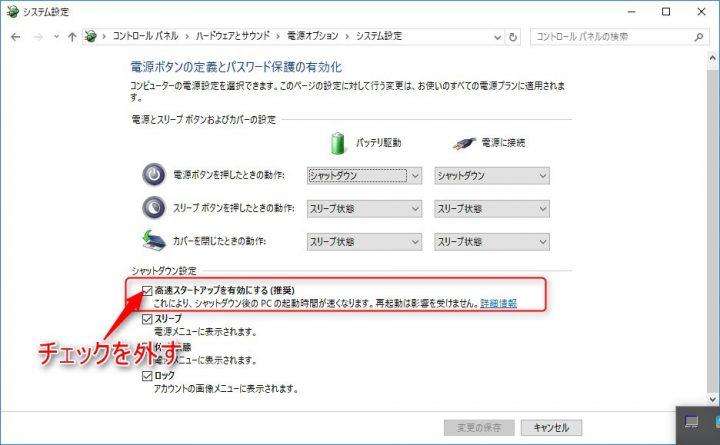 Windows10の高速スタートアップを無効にする設定