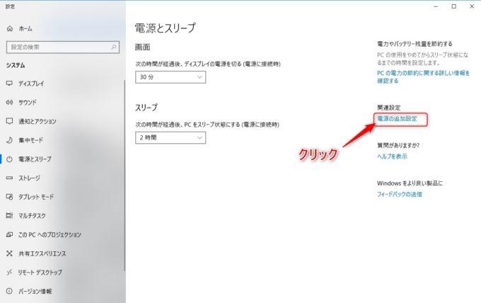 Windows10の電源オプション設定画面