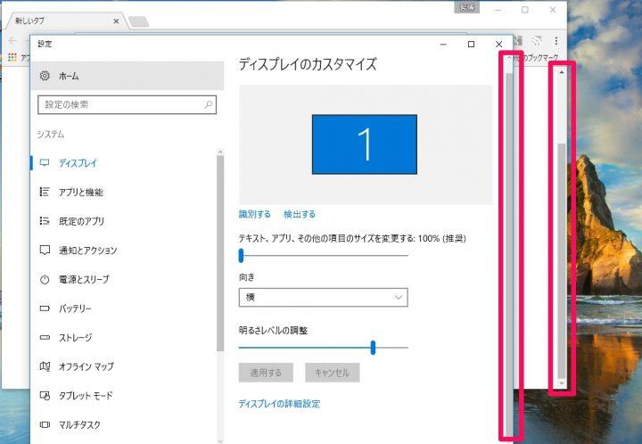 Windows10でスクロールバーの幅を変更する方法