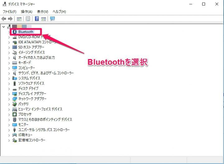 デバイスマネージャー内のBluetooth項目を選択