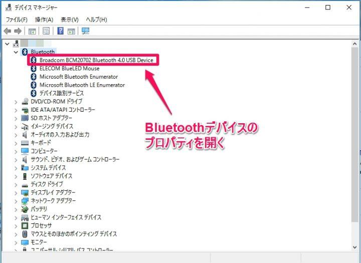 Bluetoothデバイスのプロパティを表示させる