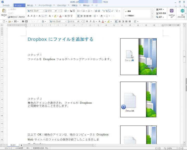 PDFファイルをthinkfreeneoのwordで読み込んで表示編集