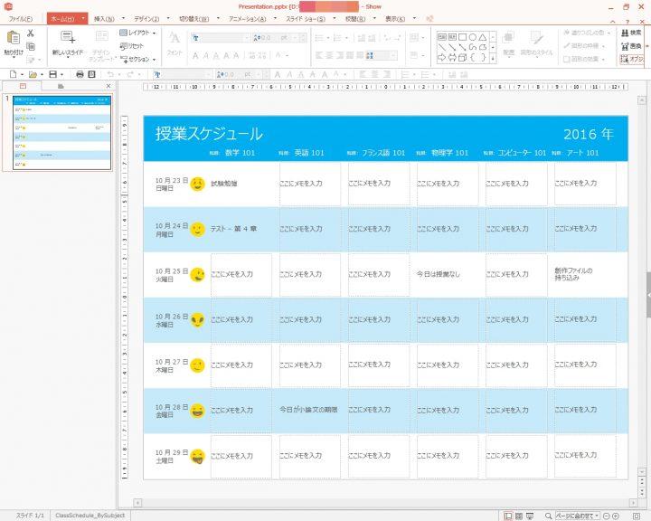 Thinkfreeofficeのshowでパワーポイントのファイルを表示
